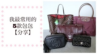 Download 我最常用的5款包包分享 | LV, CHANEL, GUCCI etc! Video