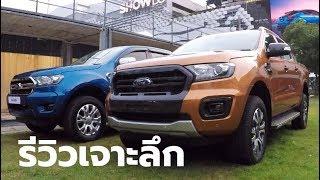 Download รีวิว 2018 Ford Ranger รุ่นไมเนอร์เชนจ์ หลังเปิดตัวในไทย พร้อมช่วงราคา Video
