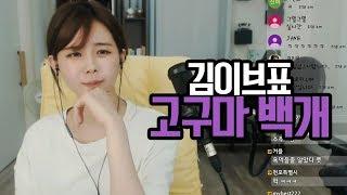 Download 김이브님♥김이브가 먹여주는 고구마 백개! 사이다는 없습니다ㅋ Video