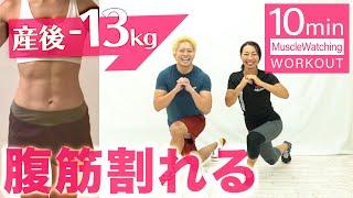 Download 【10分】産後でも腹筋は割れる!-13kgできたトレーニング法 Video