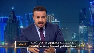 Download الحصاد-قضية خاشقجي.. ما لم تتحسب له الرياض 🇸🇦 Video