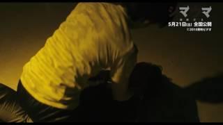 Download 映画『シマウマ』ヤバ過ぎる映像③ Video