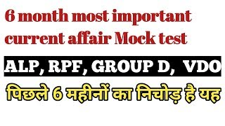 Download 6 months most important current affair Video