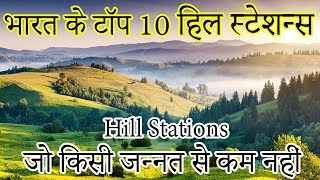 Download Top 10 Best Hill Stations in India | MOST Beautiful (2019) भारत के 10 खूबसूरत हिल स्टेशन Video