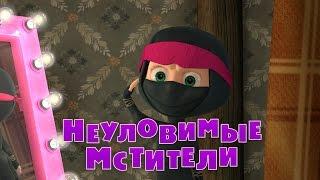 Download Маша и Медведь - Неуловимые мстители (Серия 51) Video
