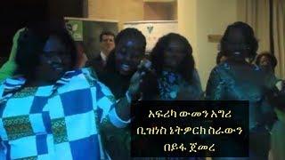 Download Ethiopia: አፍሪካ ውመን አግሪ ቢዝነስ ኔትዎርክ ስራውን በይፋ ጀመረ Video