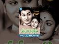 Download Navarathri Full Movie | ANR, Savitri, Gummadi | T Rama Rao | T Chalapathi Rao Video