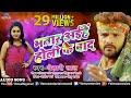 Download हाेली का सबसे हिट Song | Khesari Lal Yadav | Bhatar Aiehe Holi Ke Baad | New Bhojpuri Holi Song 2018 Video
