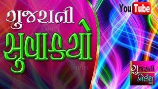 Download new best gujarati suvichar 2017-1....Nilesh Video