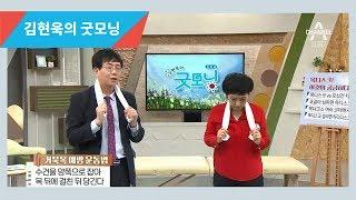 Download 하루 10분! 거북목 예방에 좋은 운동법 | 김현욱의 굿모닝 516회 Video