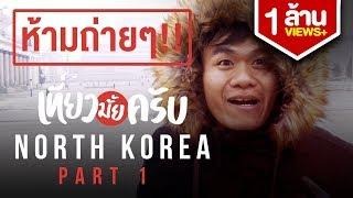 Download เที่ยวมั้ยครับ EP.7 เกาหลีเหนือน่ากลัวจริงหรือแค่ขู่? (Part 1/2) Video