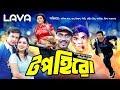 Download Top Hero | টপ হিরো | Shakib Khan | Apu Biswas | Dighi | Bangla Full Movie Video