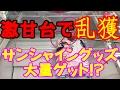 Download 【UFOキャッチャー】 ラブライブサンシャイングッズ乱獲してみた 激甘設定 Video
