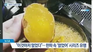 """Download """"끓인 라면도 얼었다""""…'얼었어' 인증샷 열풍 Video"""