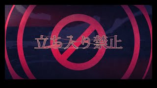 Download [MV]立ち入り禁止/まふまふ【オリジナル曲】 Video