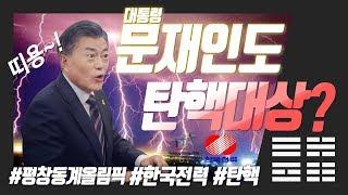 Download 문재인대통령도 탄핵대상? Video