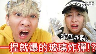 Download 【小玉】瘋狂炸裂!一捏就爆炸的玻璃炸彈!?【魯伯特之淚】 Video