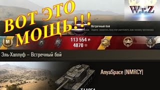 Download T110E4 ВОТ ЭТО МОЩЬ! Эль-Халлуф World of Tanks Video