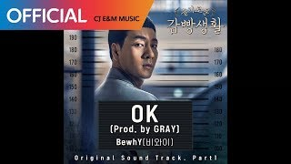 Download [슬기로운 감빵생활 OST] BewhY (비와이) - OK (Prod. by GRAY) Video