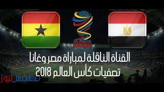 Download حصرياً مباراة مصر VS غانا لأول مرة بدون تشفير على قناة ONSPORT يوم 13 نوفمبر 2016 Video