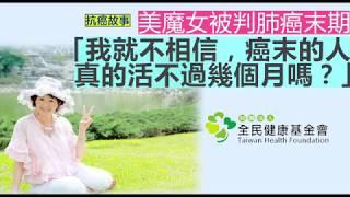 Download 抗癌經驗分享 - 第四期肺腺癌病友楊淇媗:抗癌也可以很美麗! Video