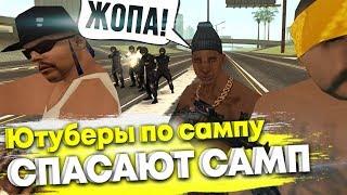 Download САМП ЮТУБЕРЫ СПАСАЮТ GTA SAMP    Felliny Video