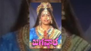 Download Jaganmatha Telugu Devotional Movie : K R Vijaya, Satyendra Kumar Video