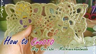Download How to Cro010 Crochet pattern / ถักผังลายโครเชต์ ลายต่อดอกสี่เหลี่ยม Mathineehandmade Video