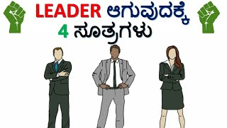 Download LEADER ಆಗುವುದಕ್ಕೆ ಸ್ವಾಮಿ ವಿವೇಕಾನಂದರ 4 ಸೂತ್ರಗಳು | 4 LEADERSHIP FORMULAS Video