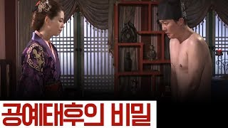 Download [夜史야사TV] 환관의 옷을 벗기는 공예황후 l 천일야사 Video