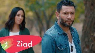 Download Ziad Bourji - Shou Helou [Music Video] / زياد برجي - شو حلو Video