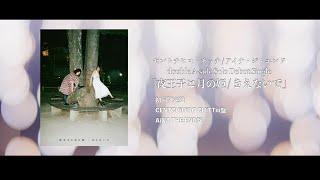 Download BiSH / セントチヒロ・チッチ, アイナ・ジ・エンド [ソロデビュー決定MOViE] Video
