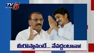 Download YS Jagan Reverse Operation Akarsh in Nandyal | Telugu News | TV5 News Video