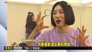 Download Kpop天團女神級編舞 LIA KIM代言C&C Video
