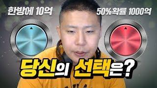 Download 철구, 세상에서 가장 누르기 어려운 버튼... 아이고 의미없다.. (17.09.24-6) :: ChulGu Video
