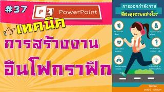 Download การทำ Infographic ด้วยโปรแกรม PowerPoint Video