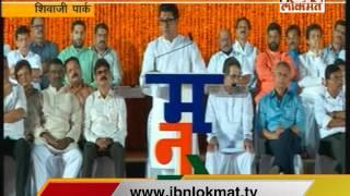 Download Raj Thackeray full Speech MNS Gudi Padwa Melava 2016 Video