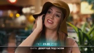 Download FILM: Deveruše pod gasom | 18.01.2018. Video