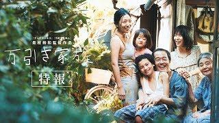 Download 6/8(金)公開 『万引き家族』特報 Video