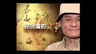 Download 許效舜專懷舊系列 - 湖中男神 尋找少林奇術大師 Video
