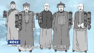 "Download 红楼梦成书传世谜(三)""大观园""是谁家的【法律讲堂 20160405】 Video"
