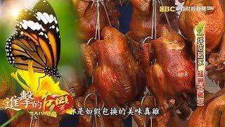 Download 日理萬雞一條龍 一坪起家艋舺雞王-第237集《進擊的台灣》全集 Video