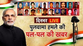 Download Pulwama Attack Live Updates | पुलवामा हमले से जुड़ा हर अपडेट सबसे पहले | Bharat Tak LIVE Video