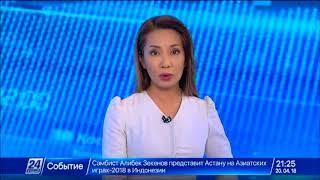 Download Астанада 9 мамырға орай ҰОС ардагерлеріне жарты миллион теңгеден табысталады Video
