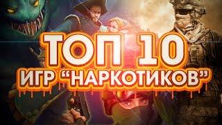 Download ТОП 10: Игры-Наркотики Video
