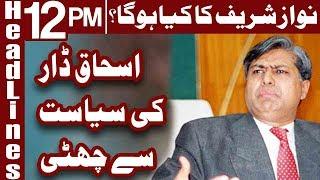 Download Ishaq Dar Ki Siasat Say Chuti Ho Gayi? - Headlines 12 PM - 23 November 2017 - Express News Video