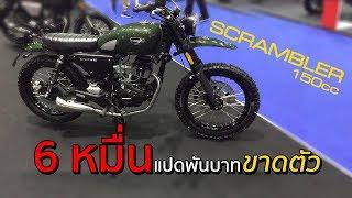 Download Scrambler 150cc ราคา 6 หมื่น : ฮำฮอนตะลอนทัวร์ Ep.36-4 Video