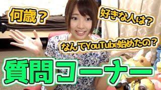 Download 【初質問コーナー】YouTube始めた理由は?名前の由来?年齢?好きなタイプは? Video