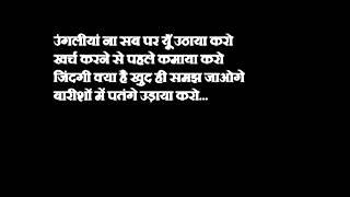 Download Meaningful Shayari On Life - Quotes in Hindi Video