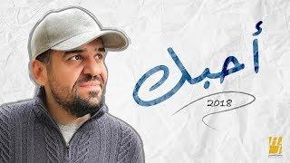 Download حسين الجسمي - أحبّك (حصرياً) | 2018 Video